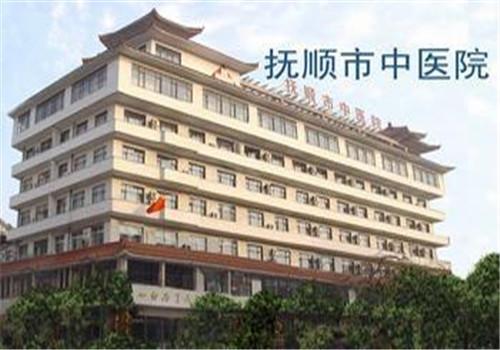 抚顺中医院体检中心
