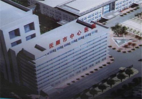 抚顺中心医院体检中心外景4