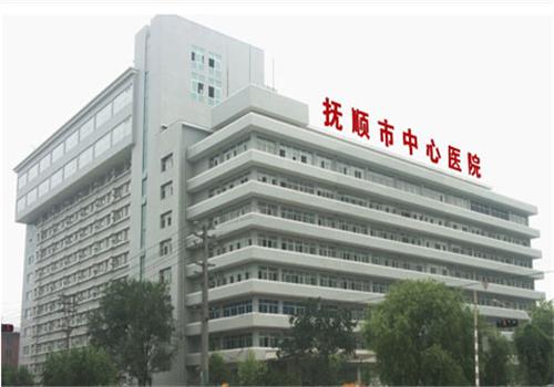 抚顺中心医院体检中心
