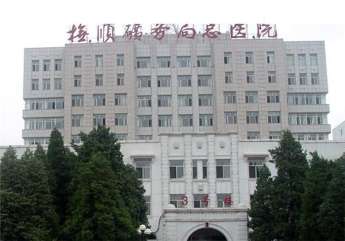 抚顺矿务局总医院体检中心