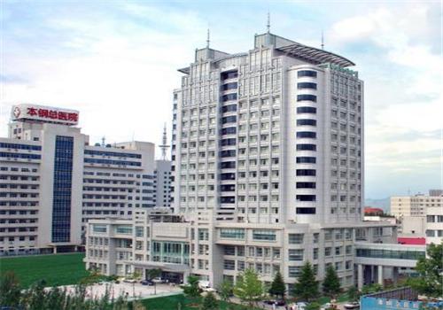 本钢总医院体检中心