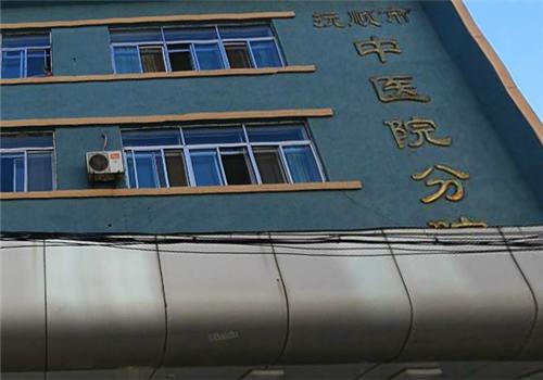 抚顺中医院体检中心大楼3