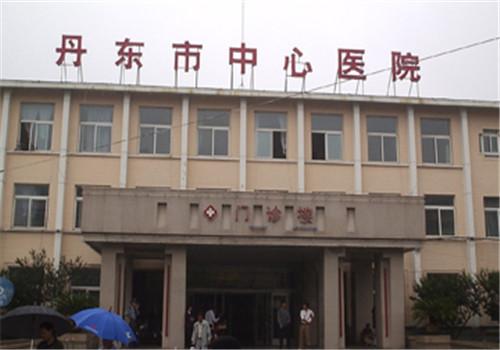 丹东中心医院体检中心