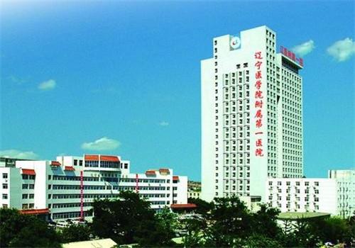 辽宁医学院附属第一医院体检中心