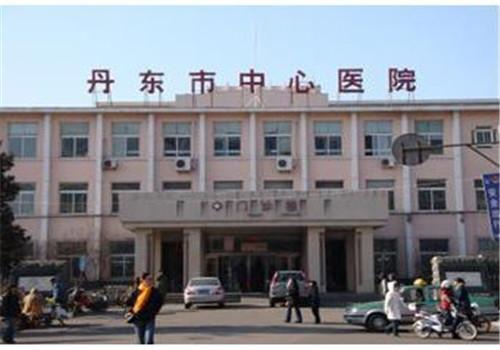 丹东中医院体检中心