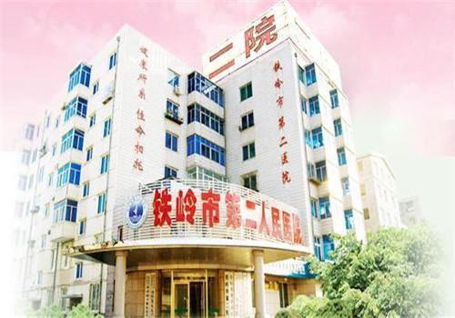 铁岭第二人民医院体检中心
