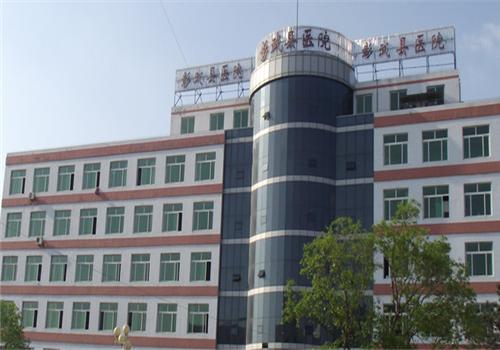 彰武县中医医院体检中心