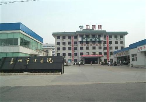 营口中医院体检中心