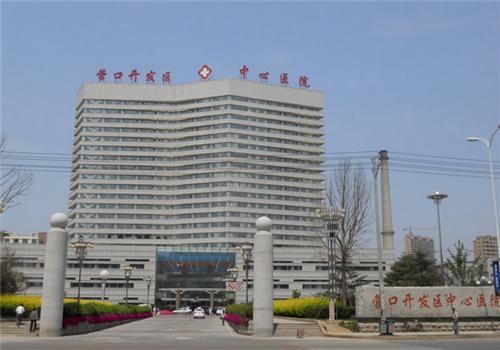 营口开发区中心医院体检中心