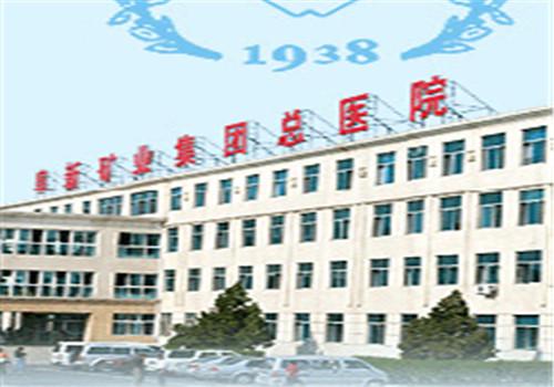 阜新矿业集团公司总医院体检中心