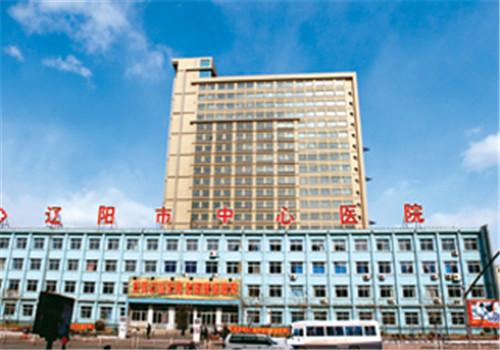 辽阳中心医院体检中心