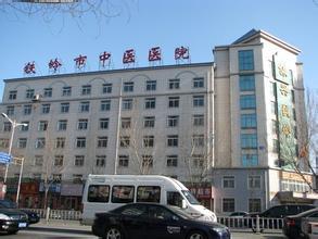 铁岭中医医院体检中心