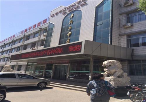 阜新中医医院体检中心