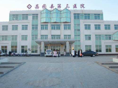铁岭昌图县第三医院体检中心