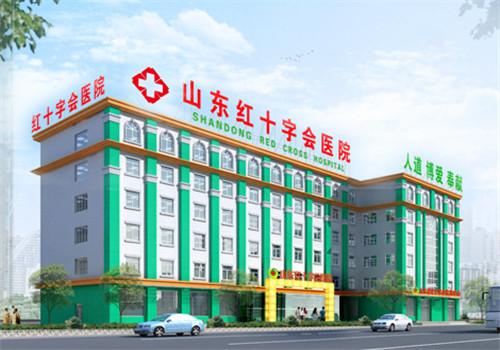 山东省红十字会医院体检中心