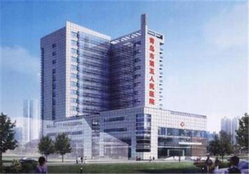 青島市第五人民醫院體檢中心