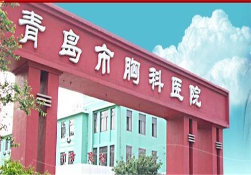 青岛胸科医院体检中心