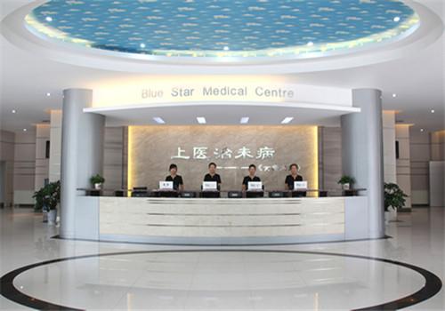 淄博蓝星医疗健康体检中心