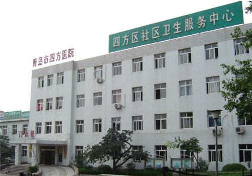青岛四方区医院体检中心