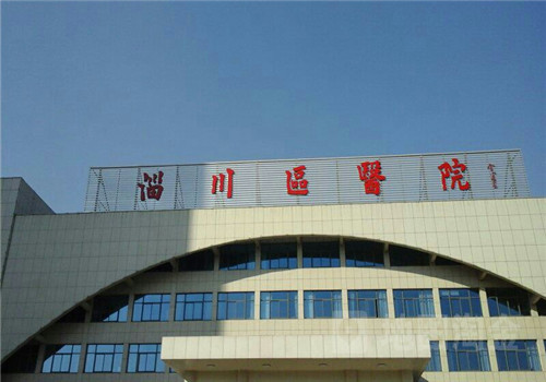 淄博淄川区医院体检中心