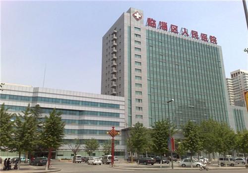 淄博临淄区人民医院体检中心