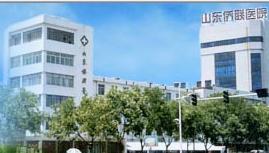 山东侨联医院体检中心