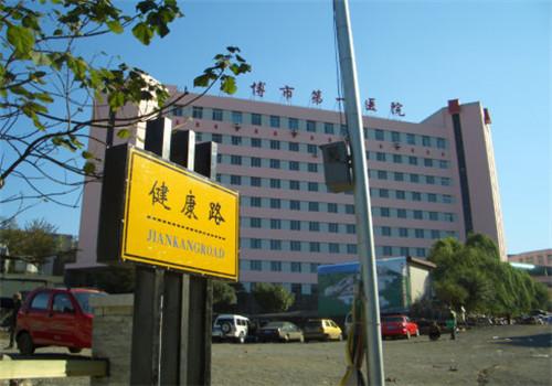淄博第一医院体检中心