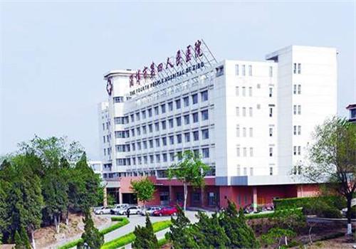 淄博第四人民医院体检中心