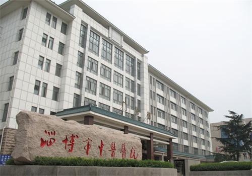 淄博中医医院体检中心
