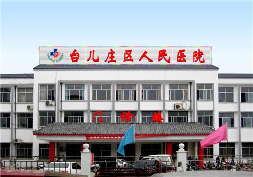 枣庄市台儿庄区人民医院体检中心