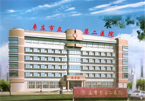 枣庄市立第二医院体检中心