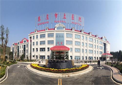 枣庄市立医院体检中心