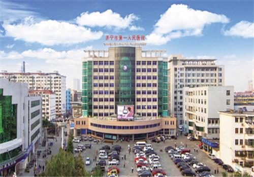济宁第一人民医院体检中心
