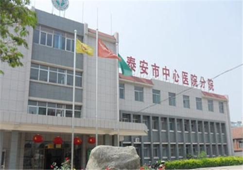 泰安中心医院分院体检中心