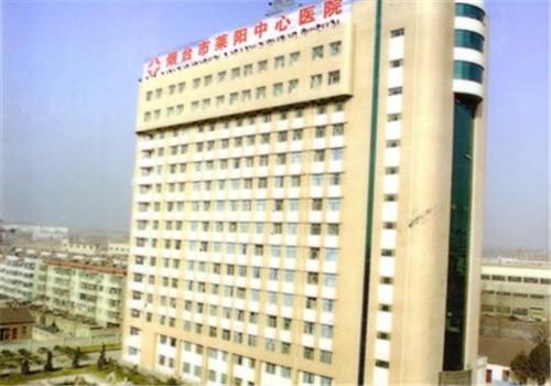 莱阳中心医院体检中心