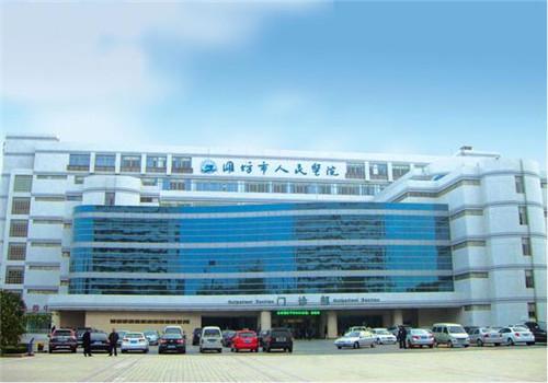 潍坊市人民医院体检中心