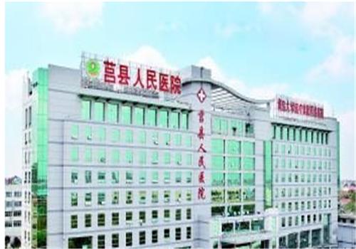 日照莒县人民医院体检中心