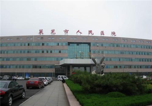 莱芜人民医院体检中心