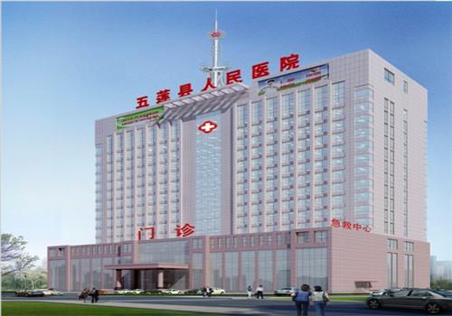 日照五莲县人民医院体检中心