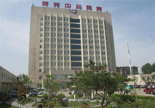 新矿集团莱芜中心医院体检中心