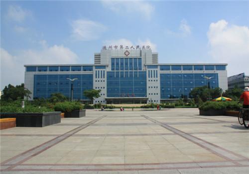 德州市第二人民医院体检中心