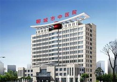 聊城中医院体检中心