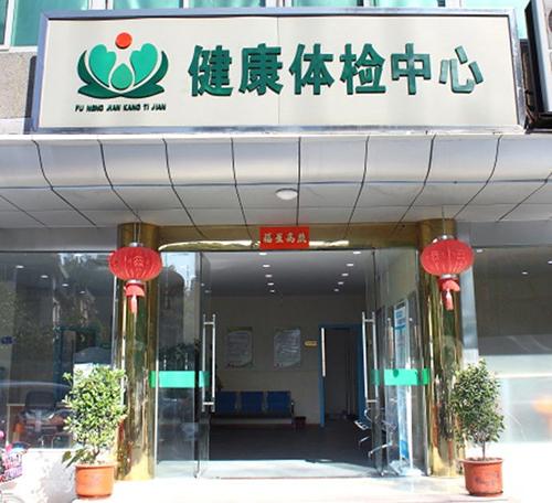 福州福能总医院体检中心