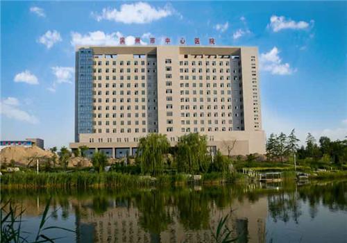 滨州中心医院体检中心