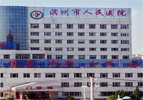 滨州人民医院体检中心