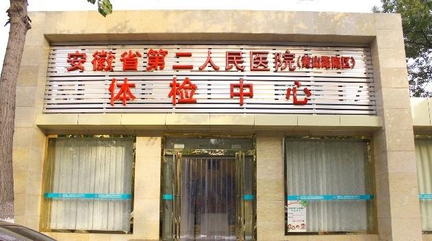 安徽省第二人民医体检中心