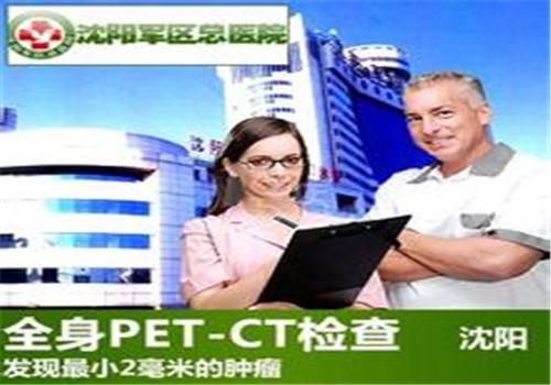 沈阳军区总医院PET-CT体检中心
