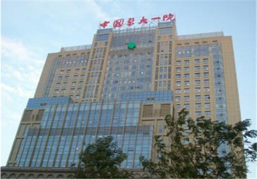 中国医大一院体检中心门诊大楼