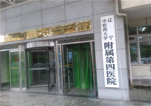 辽宁中医药大学附属第四医院体检中心大门
