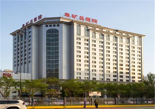 阜新市矿业集团公司总医院体检中心 大楼